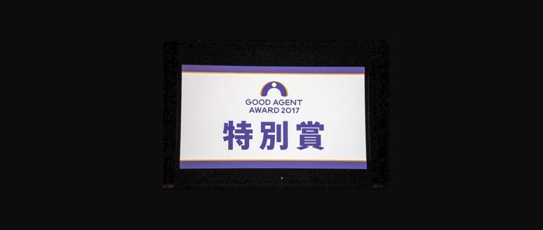 GOOD AGENT AWARD 2017 特別賞受賞