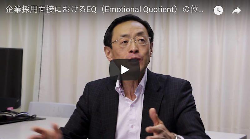 「企業採用面接におけるEQ(Emotional Intelligence Quotient)の動向」を公開しました。