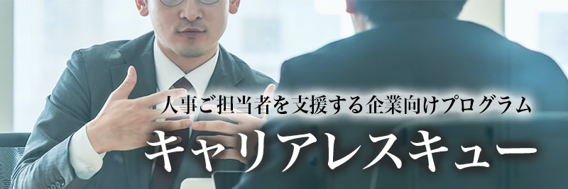 HR レター人事部通信